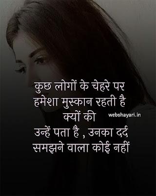 muskan shayari status in hindi download photo