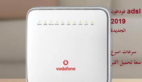 انظمة فودافون - باقات فودافون adsl الجديدة 2019