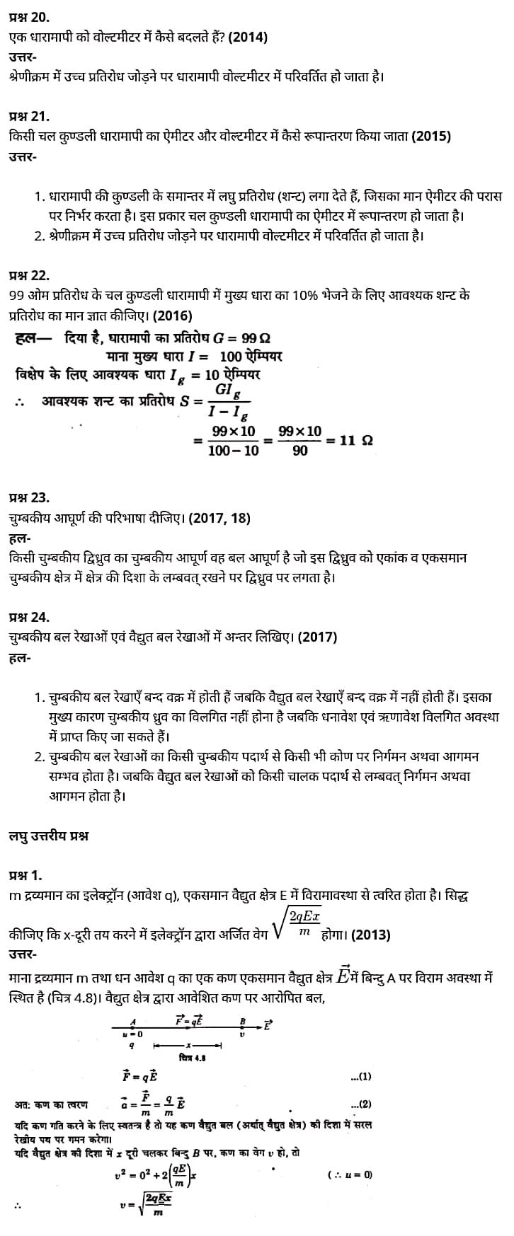 """Class 12 Physics Chapter 4"", ""Moving Charges and Magnetism"", ""(गतिमान आवेश और चुम्बकत्व)"", Hindi Medium भौतिक विज्ञान कक्षा 12 नोट्स pdf,  भौतिक विज्ञान कक्षा 12 नोट्स 2021 NCERT,  भौतिक विज्ञान कक्षा 12 PDF,  भौतिक विज्ञान पुस्तक,  भौतिक विज्ञान की बुक,  भौतिक विज्ञान प्रश्नोत्तरी Class 12, 12 वीं भौतिक विज्ञान पुस्तक RBSE,  बिहार बोर्ड 12 वीं भौतिक विज्ञान नोट्स,   12th Physics book in hindi,12th Physics notes in hindi,cbse books for class 12,cbse books in hindi,cbse ncert books,class 12 Physics notes in hindi,class 12 hindi ncert solutions,Physics 2020,Physics 2021,Maths 2022,Physics book class 12,Physics book in hindi,Physics class 12 in hindi,Physics notes for class 12 up board in hindi,ncert all books,ncert app in hindi,ncert book solution,ncert books class 10,ncert books class 12,ncert books for class 7,ncert books for upsc in hindi,ncert books in hindi class 10,ncert books in hindi for class 12 Physics,ncert books in hindi for class 6,ncert books in hindi pdf,ncert class 12 hindi book,ncert english book,ncert Physics book in hindi,ncert Physics books in hindi pdf,ncert Physics class 12,ncert in hindi,old ncert books in hindi,online ncert books in hindi,up board 12th,up board 12th syllabus,up board class 10 hindi book,up board class 12 books,up board class 12 new syllabus,up Board Maths 2020,up Board Maths 2021,up Board Maths 2022,up Board Maths 2023,up board intermediate Physics syllabus,up board intermediate syllabus 2021,Up board Master 2021,up board model paper 2021,up board model paper all subject,up board new syllabus of class 12th Physics,up board paper 2021,Up board syllabus 2021,UP board syllabus 2022,  12 वीं भौतिक विज्ञान पुस्तक हिंदी में, 12 वीं भौतिक विज्ञान नोट्स हिंदी में, कक्षा 12 के लिए सीबीएससी पुस्तकें, हिंदी में सीबीएससी पुस्तकें, सीबीएससी  पुस्तकें, कक्षा 12 भौतिक विज्ञान नोट्स हिंदी में, कक्षा 12 हिंदी एनसीईआरटी समाधान, भौतिक विज्ञान 2020, भौतिक विज्ञान 2021, भौतिक विज्ञान 2022, भौतिक विज्ञान  बुक क्लास 12, भौतिक विज्ञान बुक इन हिंदी, ब"