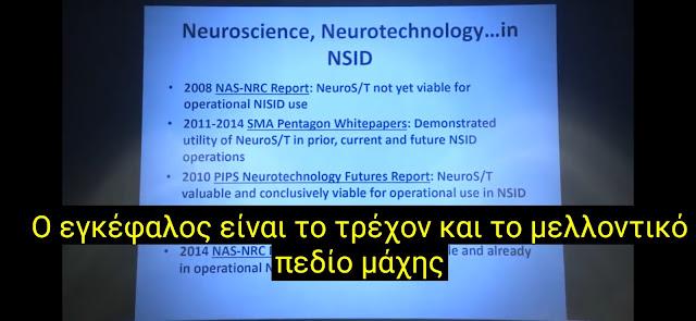 Ο εγκέφαλος είναι το μελλοντικό πεδίο μάχης (ελληνικοί υπότιτλοι)