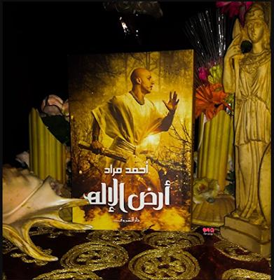 غلاف رواية أرض الإله - واحدة من روايات أحمد مراد