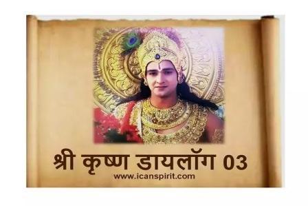 Shree Krishna Dialogue 03