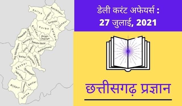 डेली करंट अफेयर्स : 27 जुलाई, 2021 || छत्तीसगढ़ || इंडिया || CGPSC || CG Vyapam ||