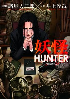 Youkai Hunter - Yami no Kyakujin Manga