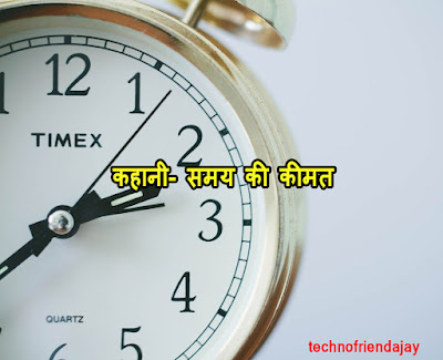 time motivational story in hindi