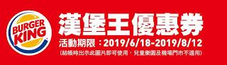 【漢堡王】優惠券/折價券/coupon 6/24更新