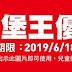 【漢堡王】優惠券 2019/6/18-8/12