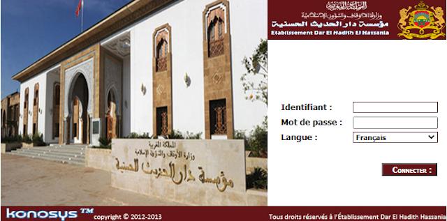 Concours d'accès au cycle fondamental spécialisé au titre de l'année scolaire 2020/2021 à l'Institut Dar Al Hadith Al Hassania