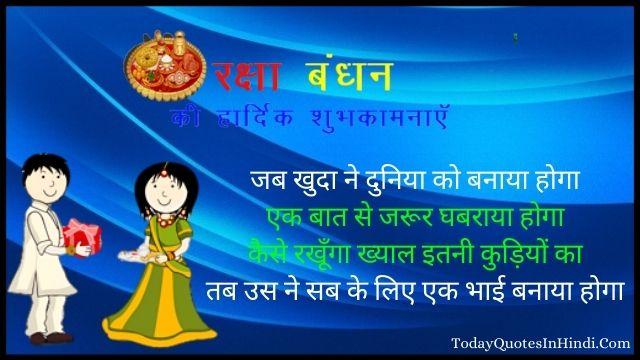 happy rakshabandhan shayari in hindi, raksha bandhan ke liye status
