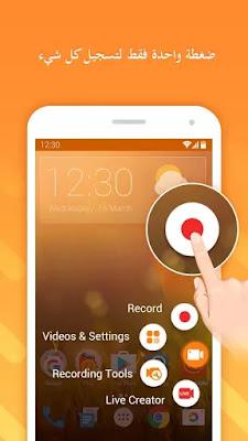 تحميل تطبيق DU Recorder - مسجّل الشاشة ومحرر الفيديو