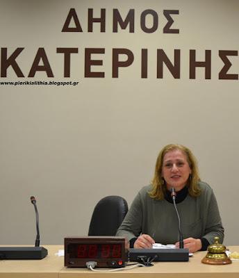 Χαϊλατζίδου Γνωσούλα: Να μην προσκαλείται η Χρυσή Αυγή στις εκδηλώσεις του Δήμου Κατερίνης!