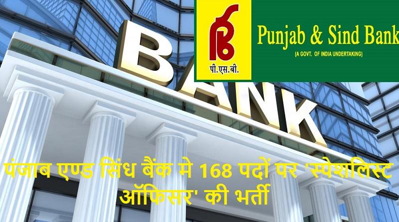 Punjab & Sind Bank jobs 2019