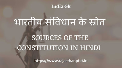 Sources of the Constitution in Hindi