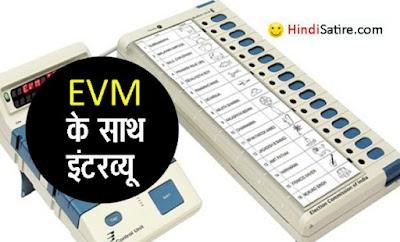 evm-election-satire, political satire, हास्य व्यंग्य, ईवीएम पर जोक्स