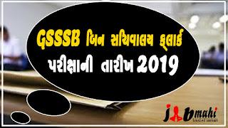 GSSSB Bin Sachivalay Clerk Exam Date 2019 online apply ojas.gujarat.gov.in