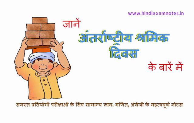International Labor Day in Hindi