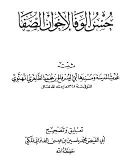 الكتاب حسن الوفا لإخوان الصفا
