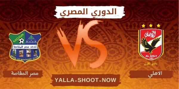 موعد مباراة الاهلي ومصر المقاصة الدوري المصري الممتاز