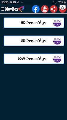 تطبيق بي ان ماتش, تطبيق beinmatch apk, برنامج بث مباشر للقنوات المشفرة للاندرويد, تحميل برنامج مشاهدة القنوات الاوربية المشفرة, بث مباشر للقنوات المشفرة