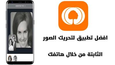 تحميل تطبيق MyHeritage لتحريك الصور الثابتة على هاتفك