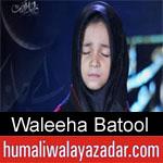 https://humaliwalaazadar.blogspot.com/2019/08/waleeha-batool-noha-2020.html