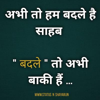 Waqt ke Sath badalna shayari