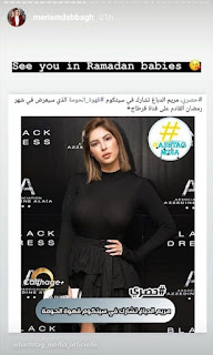 مريم الدباغ في مسلسل هزلي في رمضان 2020 !