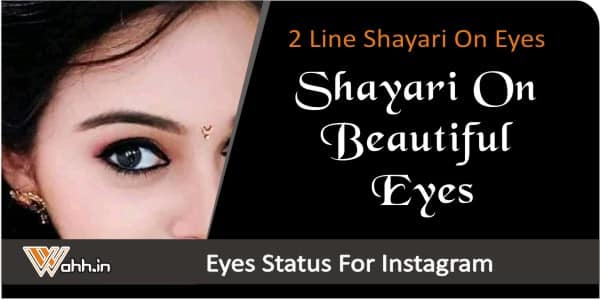 Shayari-On-Beautiful-Eyes