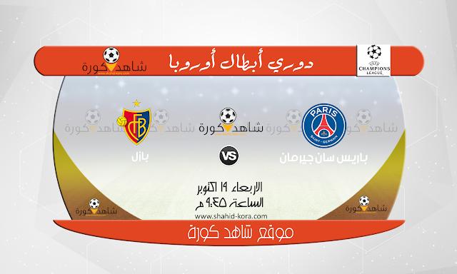 نتيجة مباراة باريس سان جيرمان وبازل اليوم بتاريخ 19-10-2016 دوري أبطال أوروبا