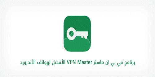 تحميل برنامج   في بي ان ماستر النسخة المعدلة  vpn masterللكمبيوتر مجانا