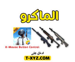 ببجي الماكرو - حول أسلحة Mini124 - SKS - SLR إلى M416 أوتو - بدون ماوس جيمنج
