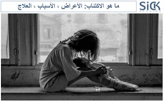 ما هو الاكتئاب: الأعراض ، الأسباب ، العلاج