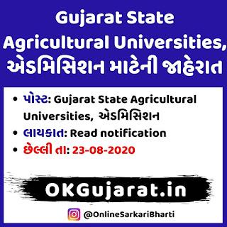 Gujarat State Agricultural Universities,  એડમિસિશન