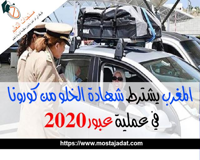 """المغرب يشترط شهادة الخلو من كورونا في عملية """"عبور 2020"""""""