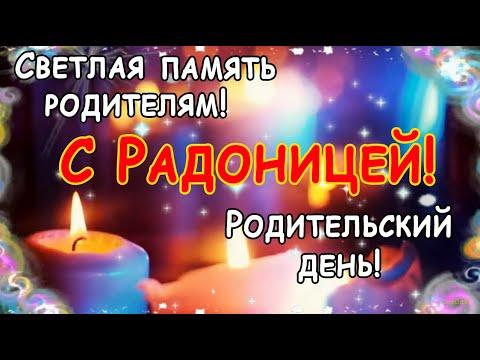 День Памяти Родных и Близких Душевная музыкальная открытка с Радоницей