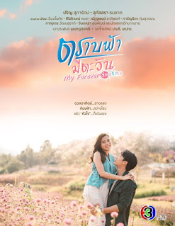 review my forever sunshine, mark prin, drama thailand