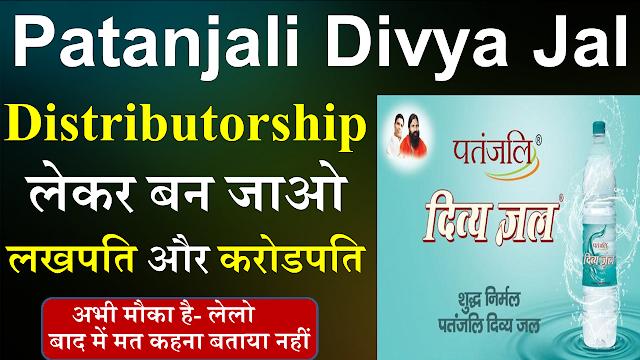 Patanjali Divya Jal Distributorship, Smart Business Plus,Patanjali Divya Jal Distributorship,patanjali divya jal,पतंजलि दिव्या जल,Patanjali Distributorship kaise le