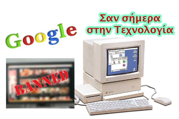 Σαν σήμερα στην τεχνολογία και το διαδίκτυο