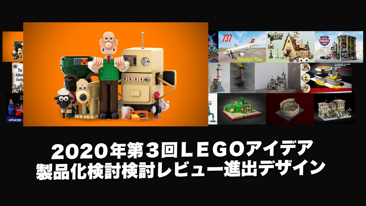 レゴアイデア製品化候補一覧「ウォレスとグルミット、ヴェネツィア、千と千尋の神隠し」他:2020年第3回1万サポート獲得デザイン案:随時更新