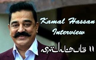 Kamal opens up on Vishwaroopam 3 | Kamal talks about Marudhanayagam, Vishwaroopam 2 Stunts and more