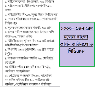 1000+ Bengali General Knowledge Book PDF Download