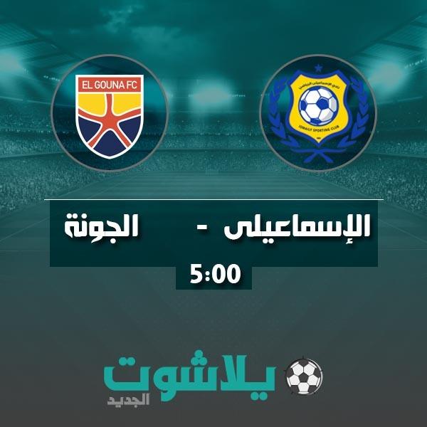 مشاهدة مباراة الاسماعيلى والجونة بث مباشر اليوم 09-03-2020 فى الدورى المصرى