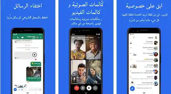 ما الفرق بين تطبيق Signal و WhatsApp؟