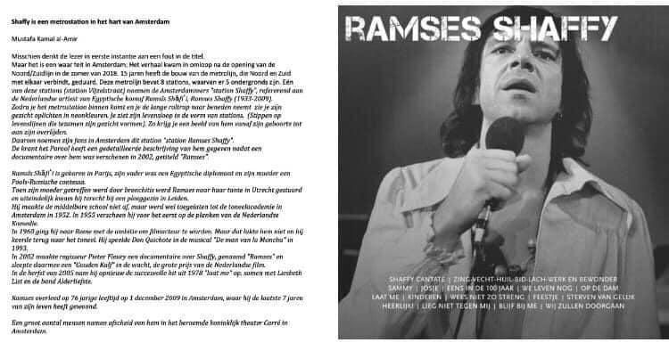 """"""" رمسيس شافعى """" محطة مترو في قلب أمستردام"""