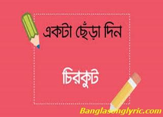 Ekta Chera Din Chirkut Lyrics