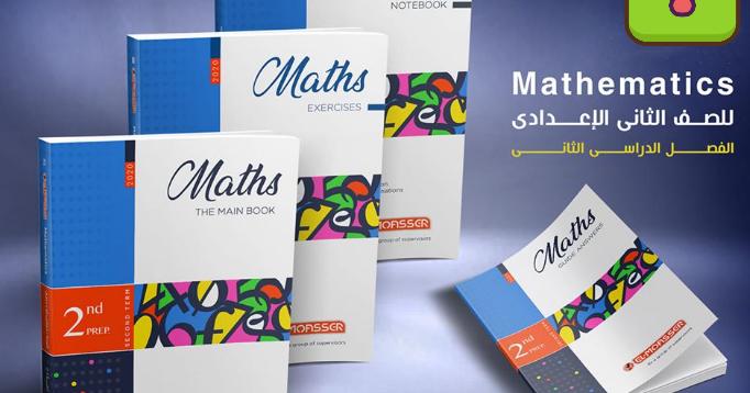 كتاب المعاصر رياضيات اولى اعدادى ترم ثانى