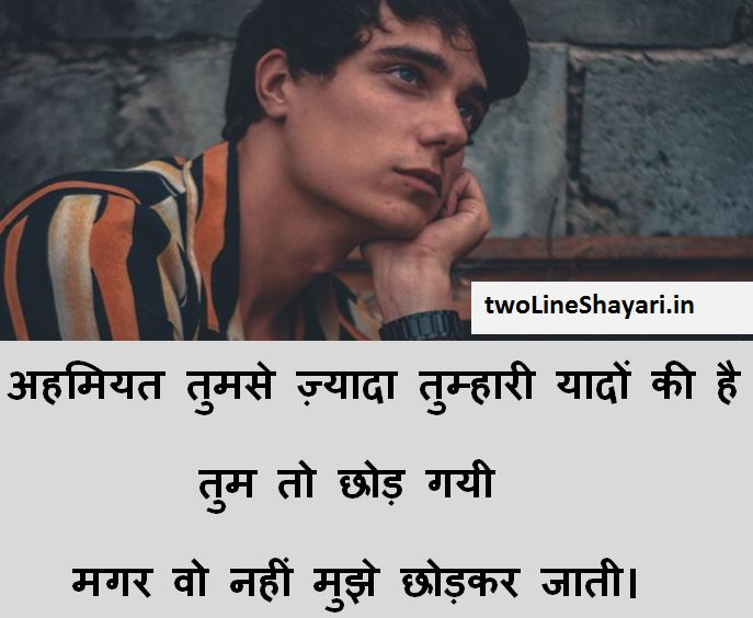missing shayari pics, missing shayari with images