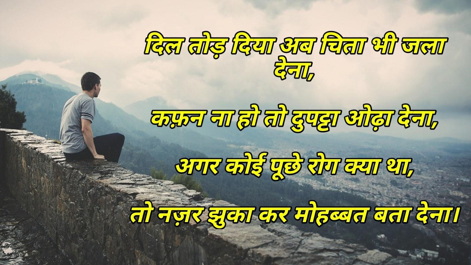 Sad shayari pic hindi