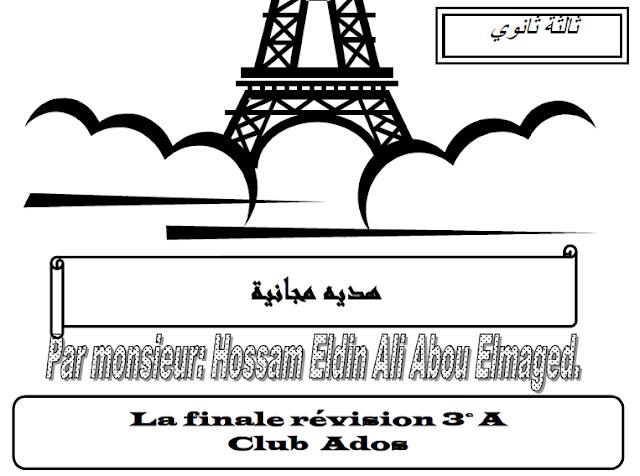 تحميل مجموعة نماذج امتحانات في اللغة الفرنسية للصف الثاثلث الثانوي 2018 Club ados 3e A