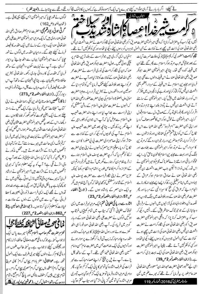 Karamat Sher Khuda